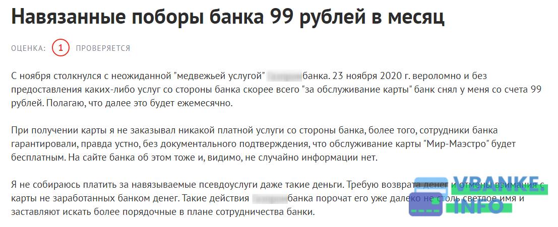 Навязанные поборы банка 99 рублей в месяц