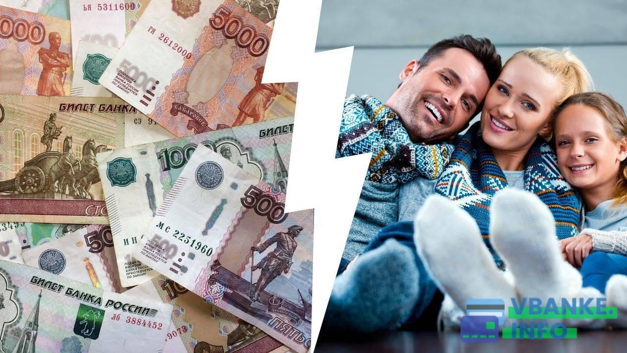 Путин выплатит по 5000, 7000 и 10000 рублей всем детям до 18 лет к Новому году