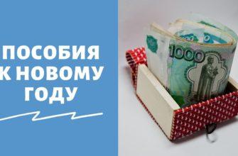 Новые новогодние выплаты 5, 7 и 10 тысяч рублей готовит ПФР для российских семей
