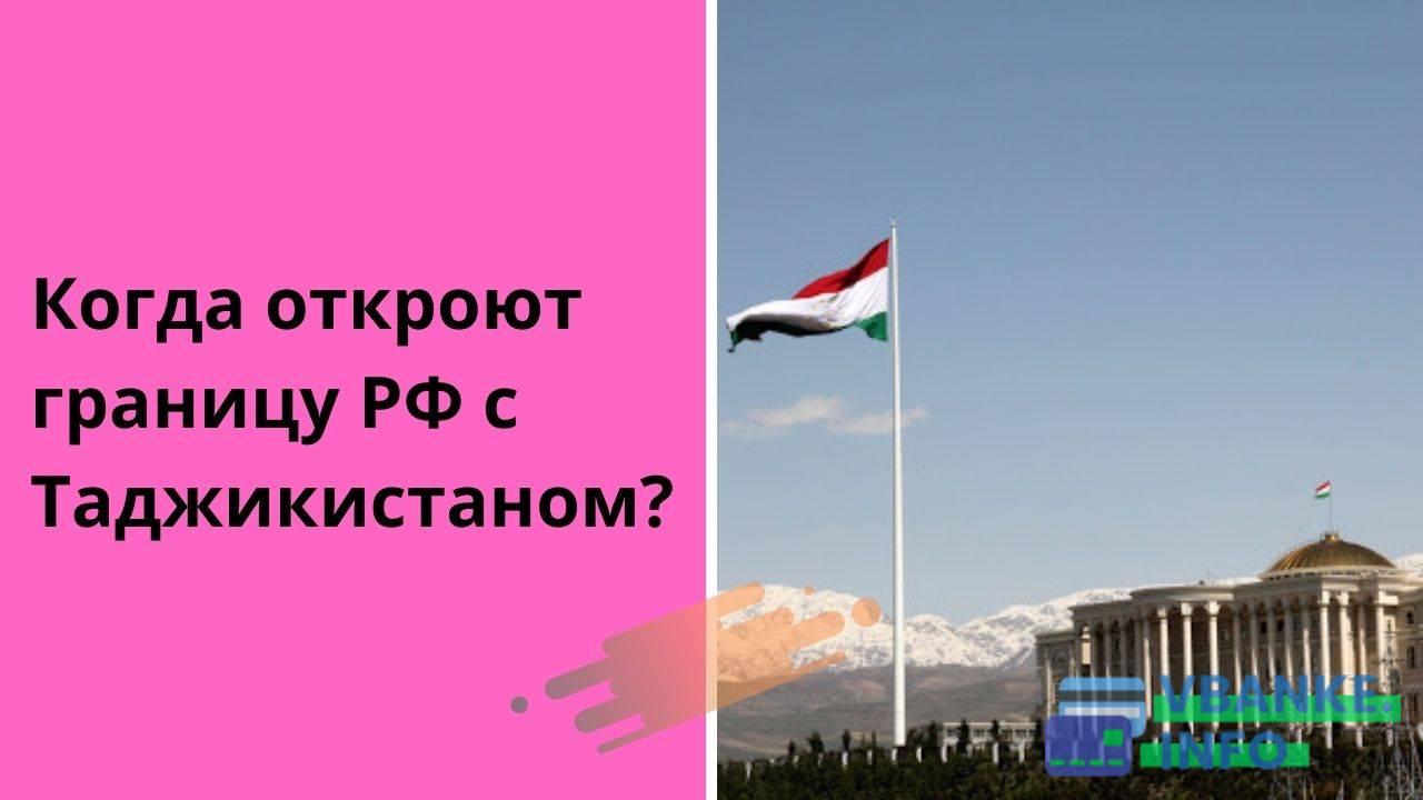 Когда откроют границу РФ с Таджикистаном: официальный ответ