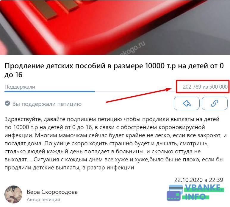 Петиция о путинском пособии 10000 рублей