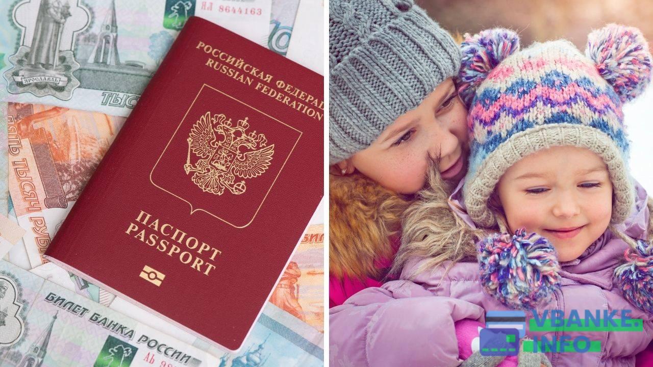 Когда выплатят 10000 рублей на детей в третий раз в декабре