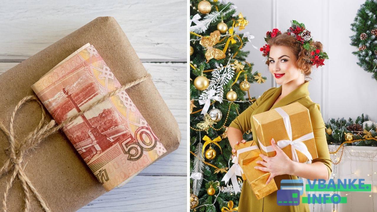 Кому положена выплата 3000 рублей к Новому году