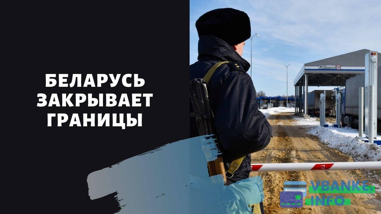Границу России с Белоруссией закрывают из-за пандемии коронавируса в декабре 2020 года, свежие новости о карантине