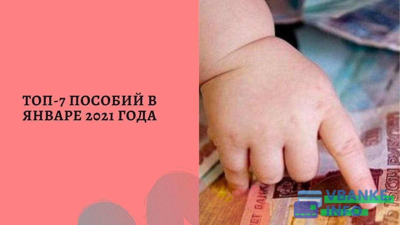 Какие выплаты будут с 1 января 2021 года на детей