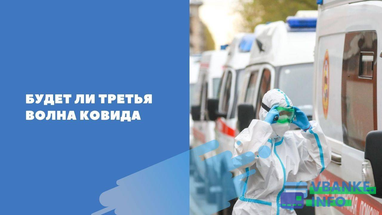 Когда закончится коронавирус в России в 2021 году