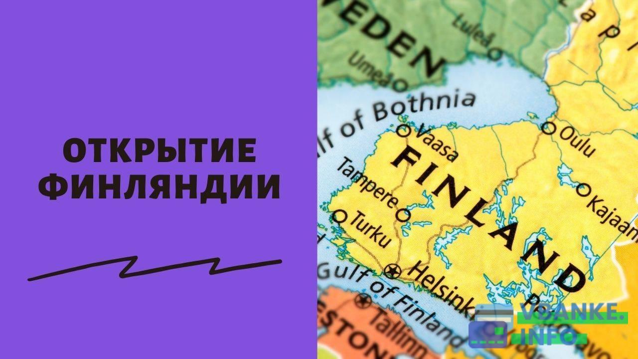 Открытие границы с Финляндией в феврале 2021