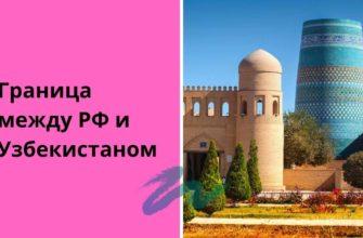 Открытие границы РФ с Узбекистаном: последние новости