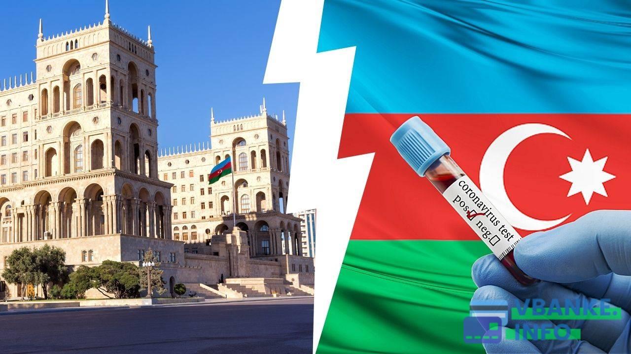 Когда можно улететь в Азербайджан в 2021 году — последние новости об открытии границ