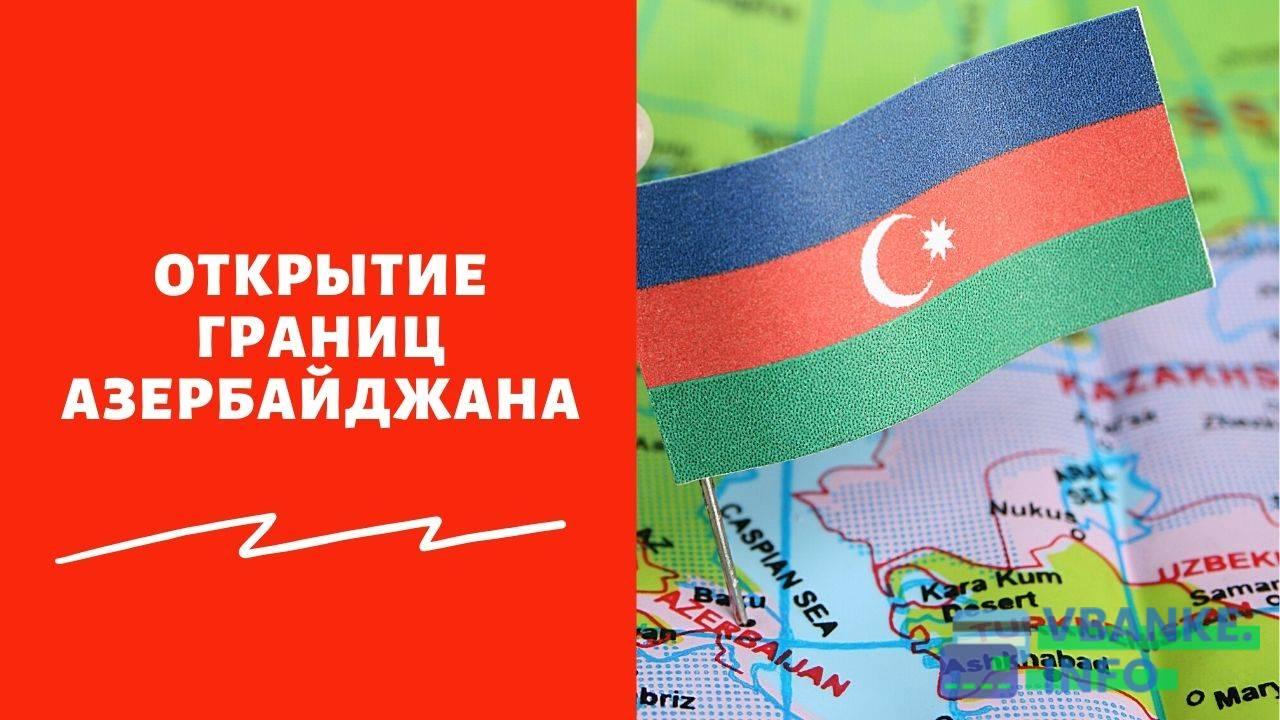 Граница с Азербайджаном и Россией — когда откроются в 2021 году