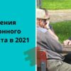 Как изменится пенсионный возраст в 2021 году: официальный ответ