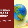 Нужна ли прививка от коронавируса для выезда за границу в 2021 году