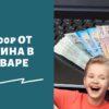 Выплачивают ли по 10000 рублей в январе на детей до 16 детей