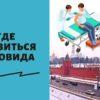 Запись на прививку от коронавируса в Москве в январе