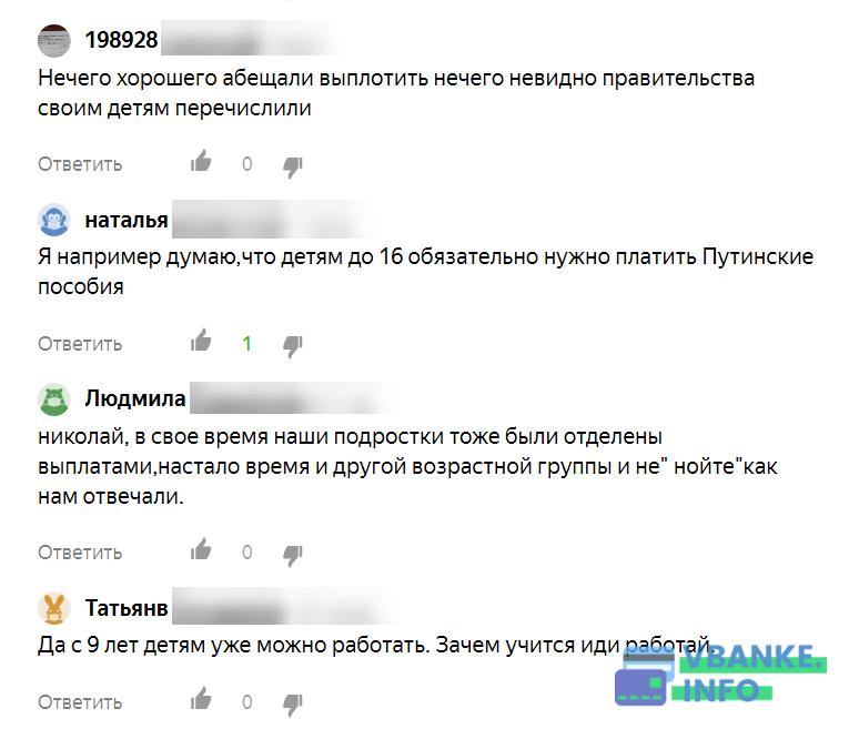 Родители требуют выплаты 10000 рублей