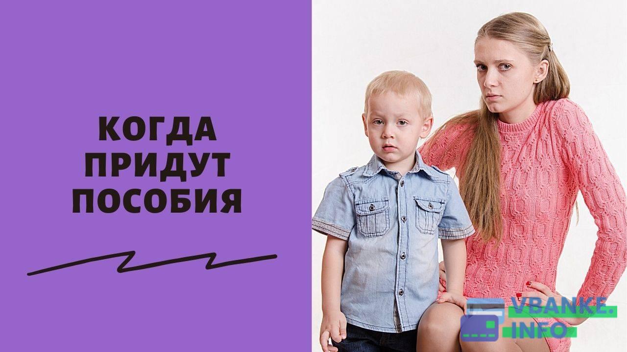 Какого числа приходят путинские выплаты на ребенка до 7 лет в январе