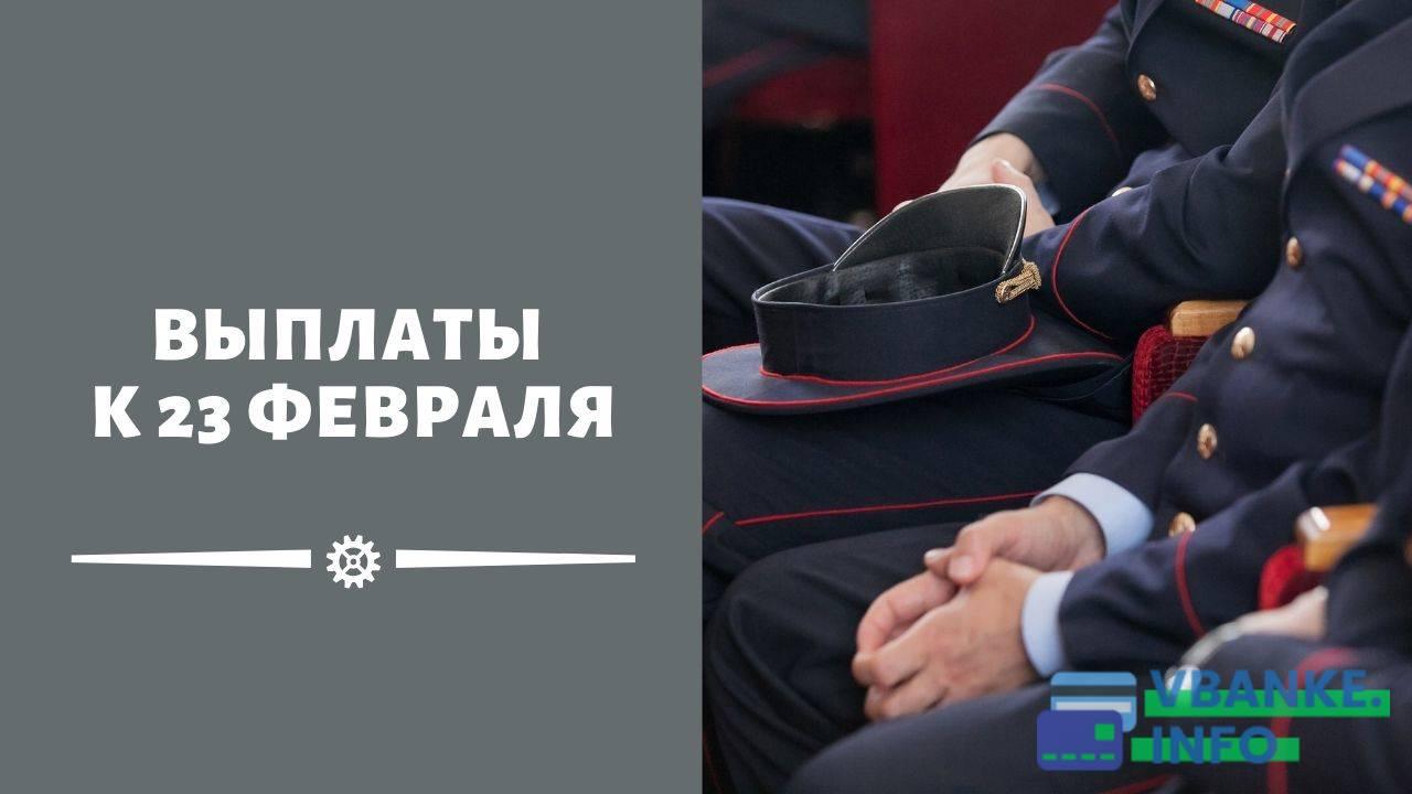 Будут ли выплаты к Дню защитника отечества