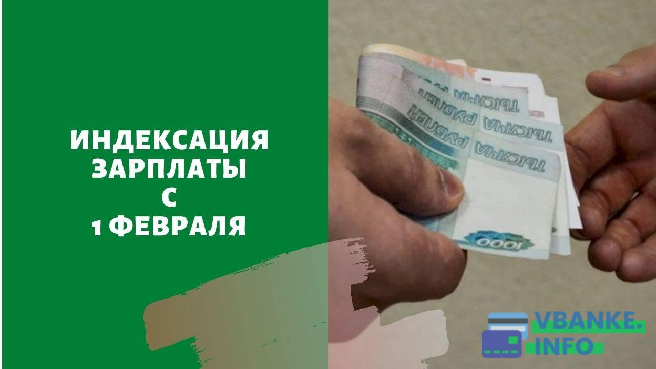 Индексация зарплаты с 1 февраля 2021
