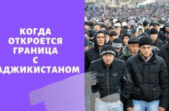 Когда Россия откроет границу с Таджикистаном