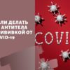 Нужно ли делать тест на антитела перед прививкой от коронавируса