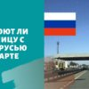 Откроют ли границы с Белоруссией в марте
