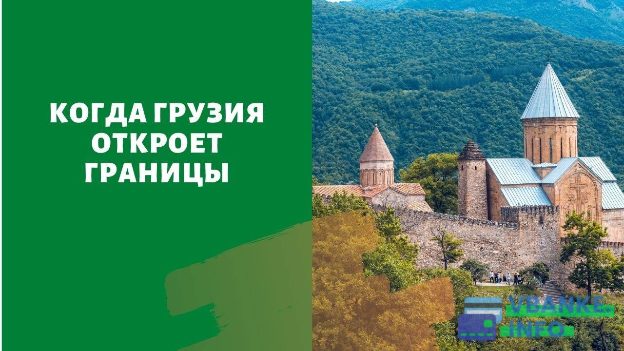 Открытие границ Грузии 2021