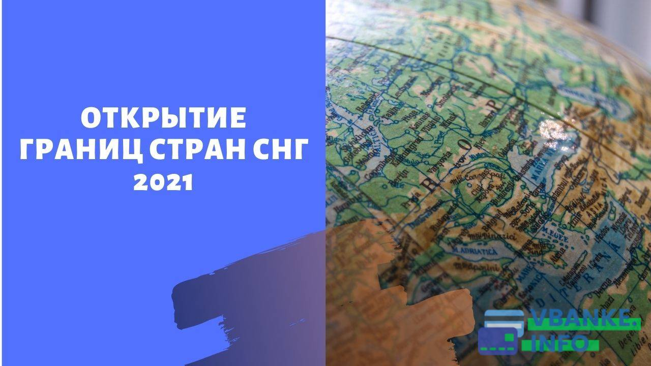 Открытие границ стран СНГ 2021