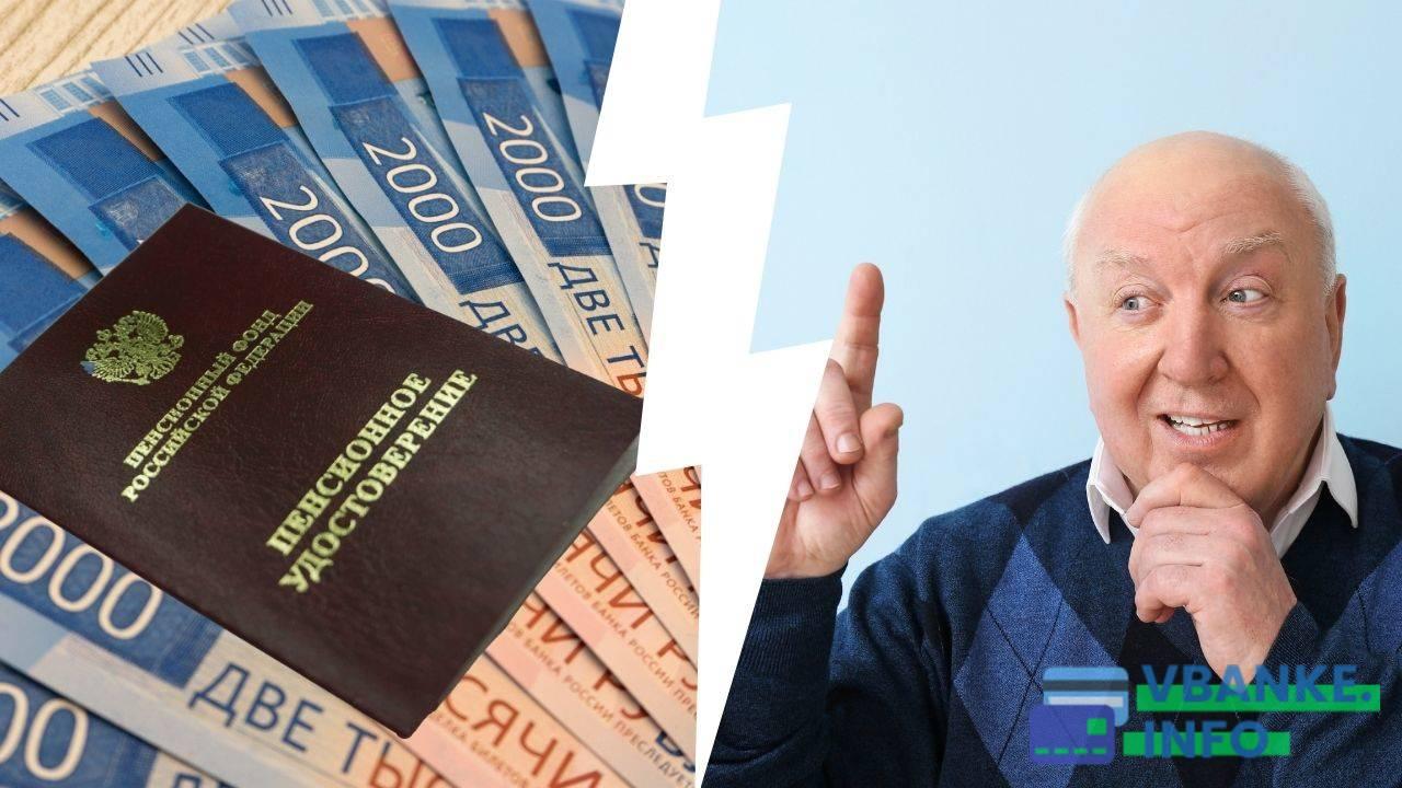 Как и когда повысят пенсии - новые варианты индексации от Путина