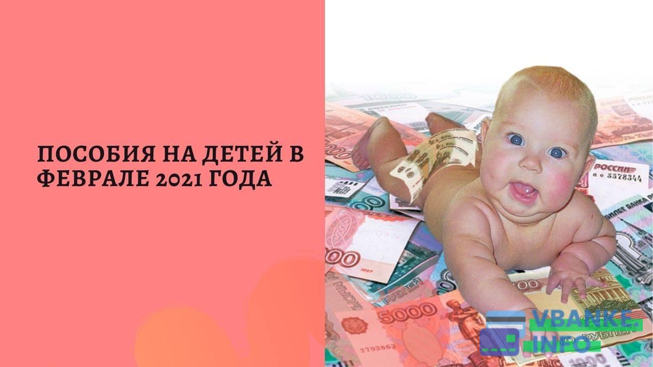 Какие будут выплаты на детей в 2021 году