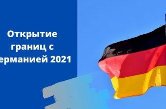 В апреле Россия откроет границы с Германией