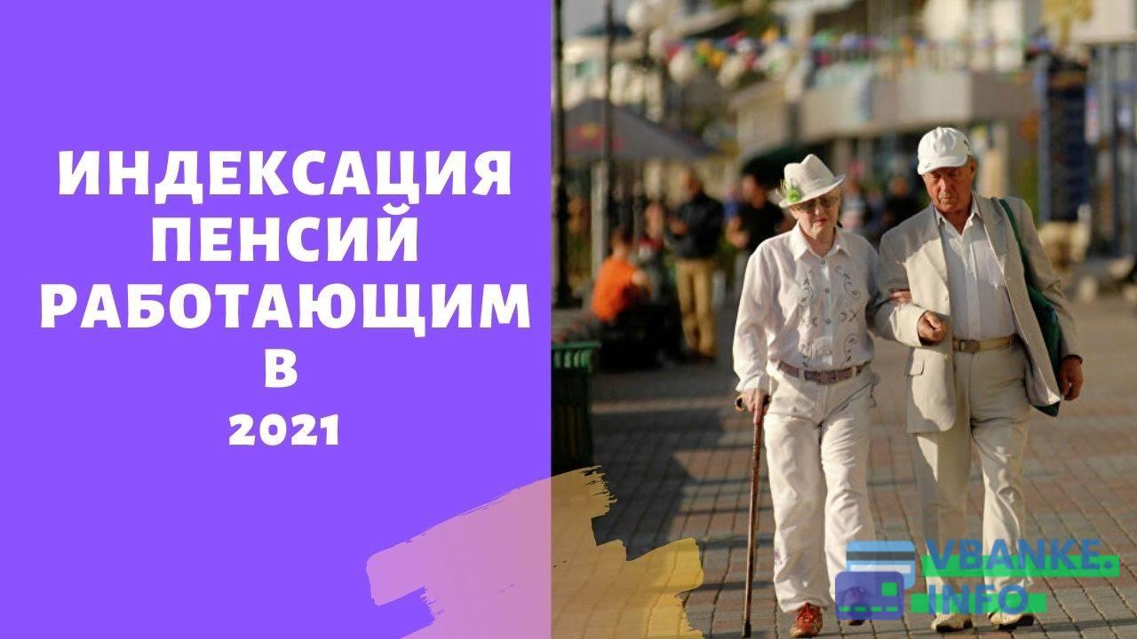 Индексация пенсий работающим в 2021