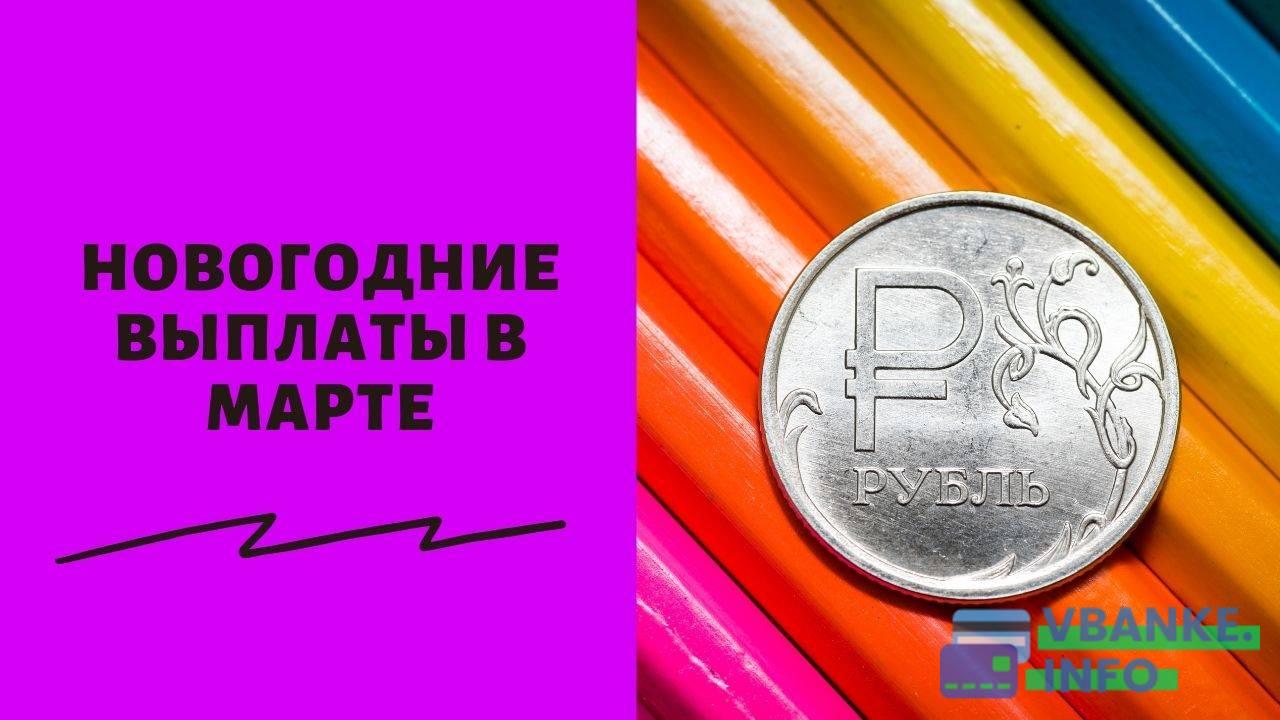 Новогодние путинские выплаты в марте 2021 года — кому положены и как получить