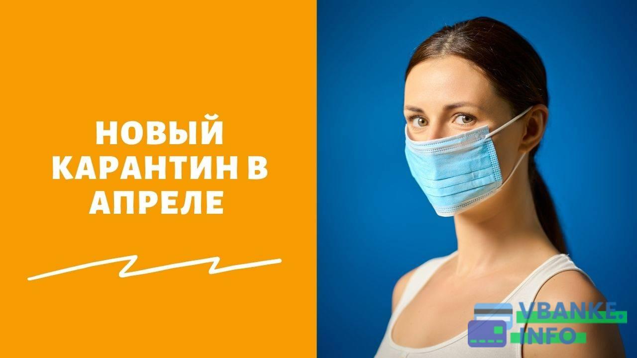 Закроют ли всё на карантин в России с 1 апреля 2021 года
