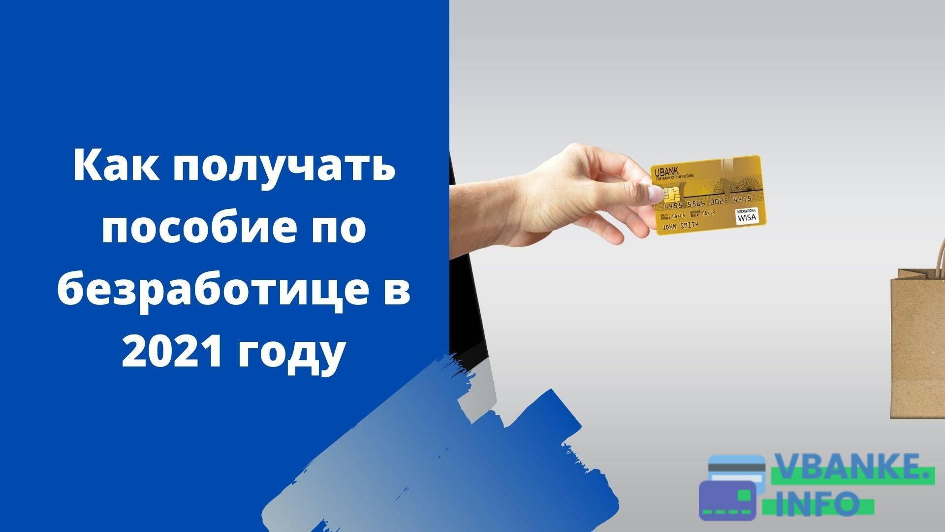 Как россиянам получать пособие по безработице в 2021