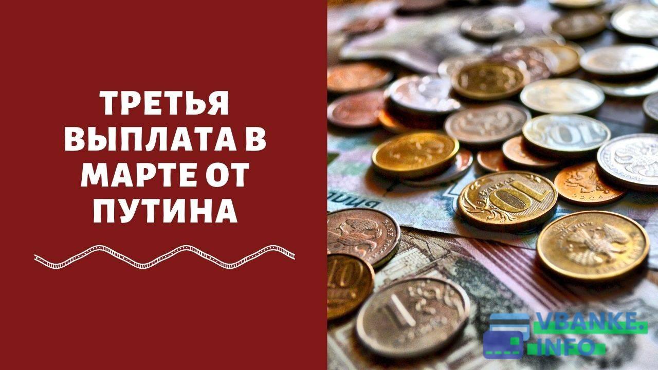 Когда вернут путинские выплаты 10 000 рублей на детей в 2021 году