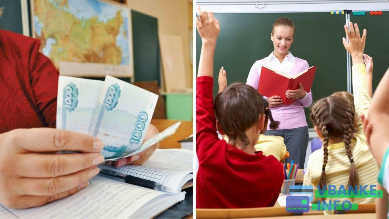 Зарплату педагогов повысят в апреле 2021 года
