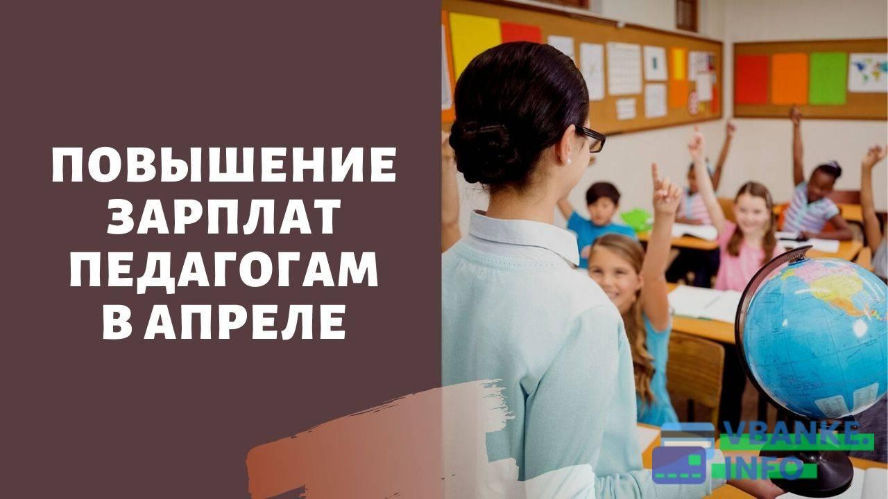Повышение зарплаты учителям в апреле 2021 года