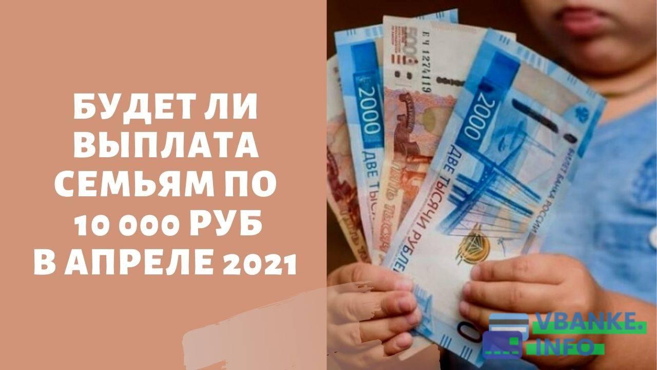 Выплата 10000 рублей в апреле 2021 на детей от Путина