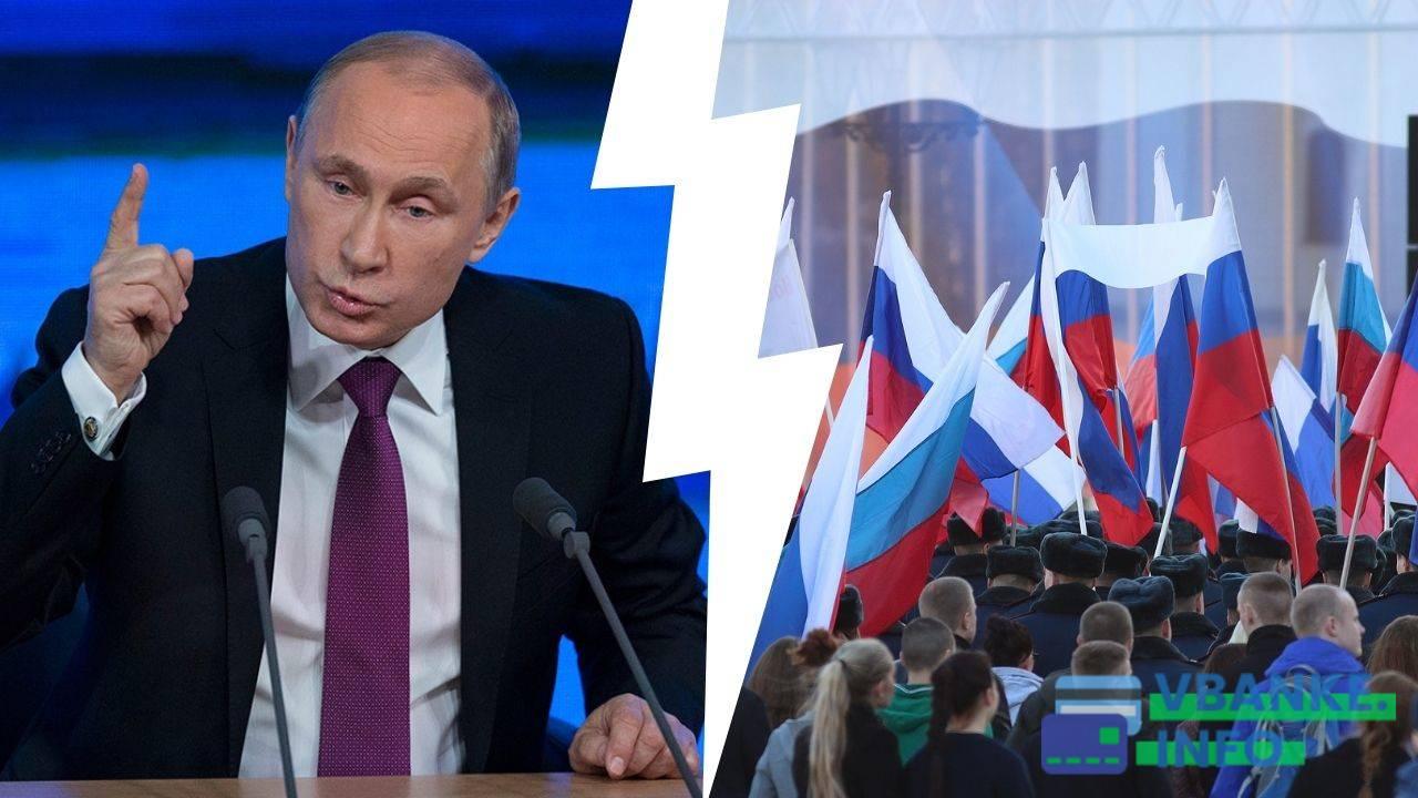 Когда будет выступать Путин в апреле 2021 года с обращением к народу и Федеральному собранию