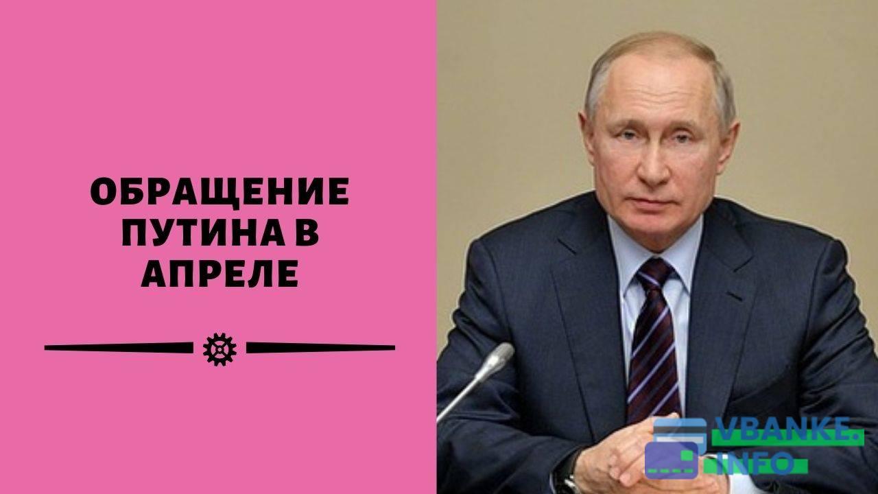 Ждать ли новое обращение Владимира Путина к нации в апреле 2021 года — последние новости
