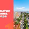 Открытие границ Кипра