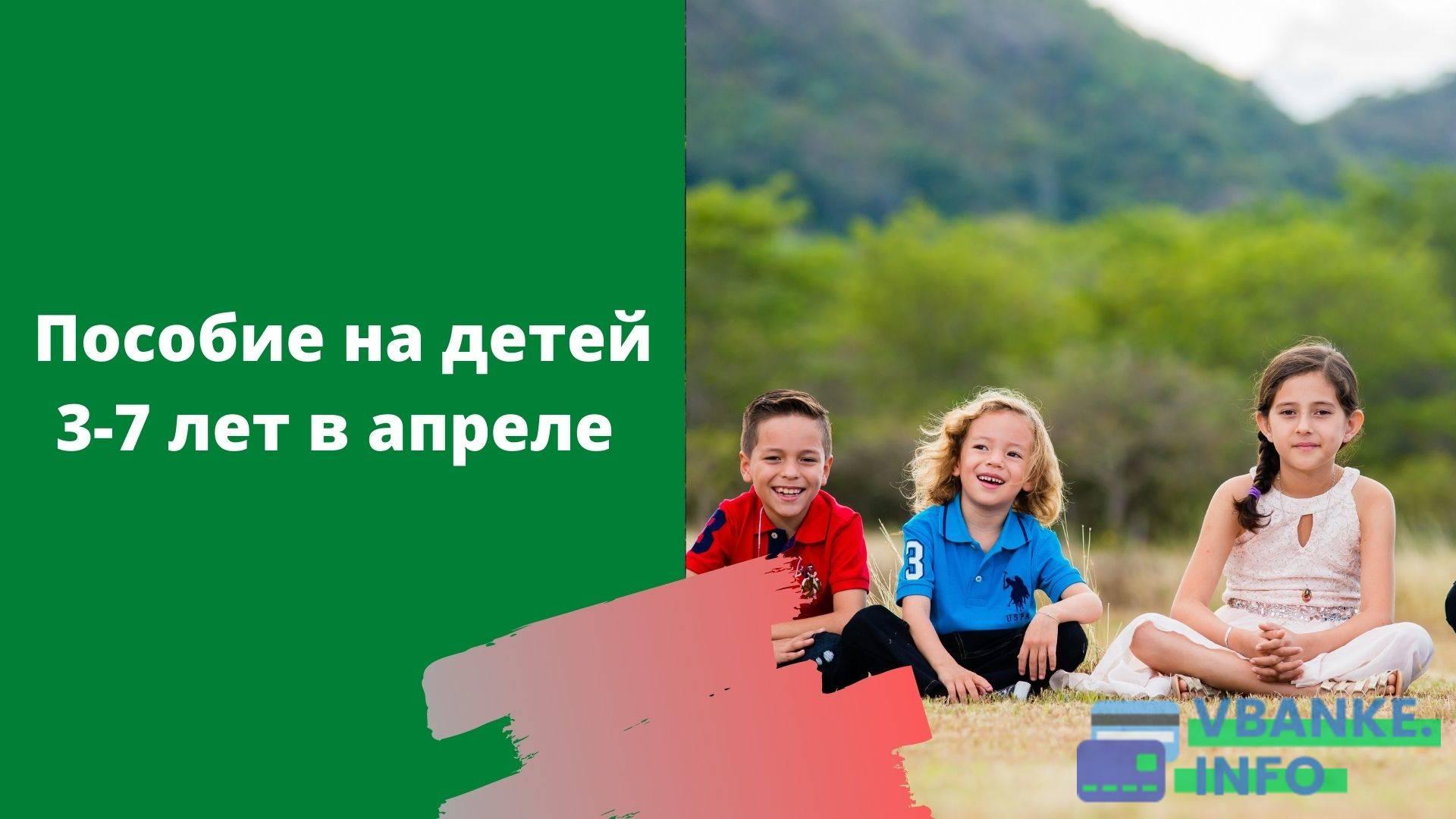 Ждать ли пособия на карту на ребенка от 3 до 7 лет в апреле 2021 и какие изменения произошли в его начислении