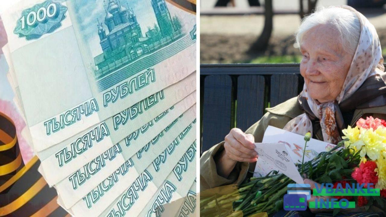 Пожилые люди, которым в апреле исполнилось 80 лет, получат доплату к основной сумме