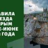 Правила отдыха в Крыму в 2021 году
