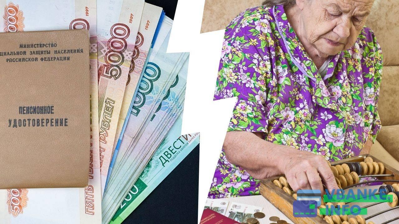Повышение пенсии на 12000₽ ждет пенсионеров к 1 мая 2021 года — последние новости
