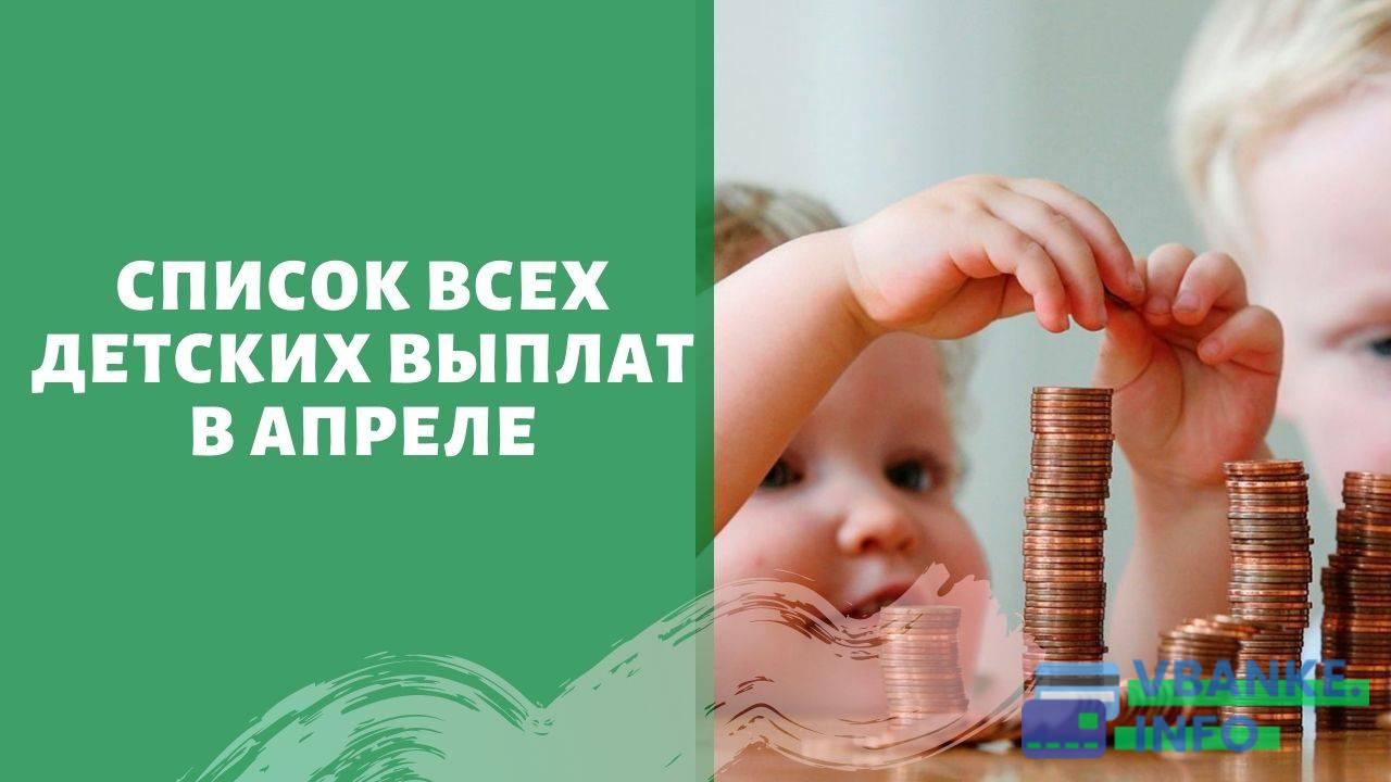 Выплаты на детей в апреле 2021