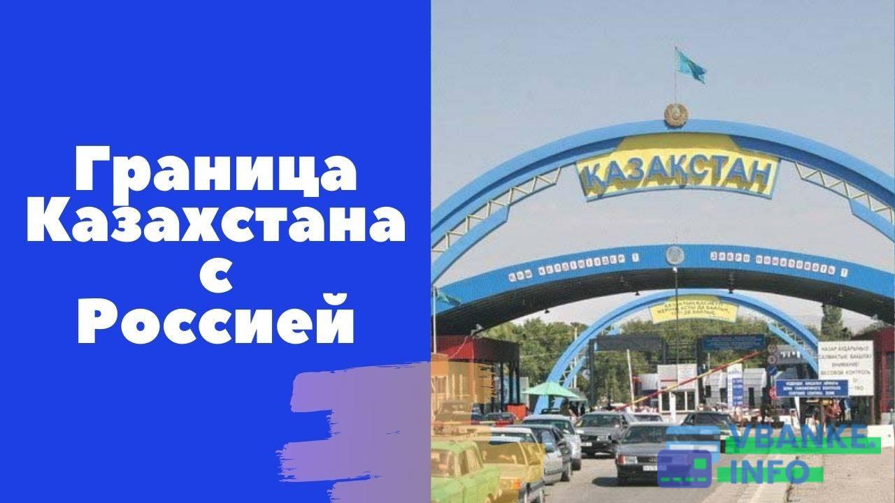 Граница Казахстана с Россией в мае 2021