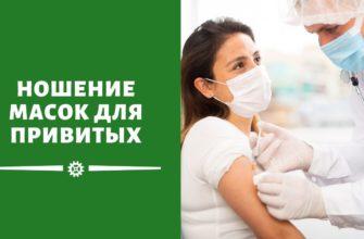 Когда можно снять маски после прививки от коронавируса в 2021 году