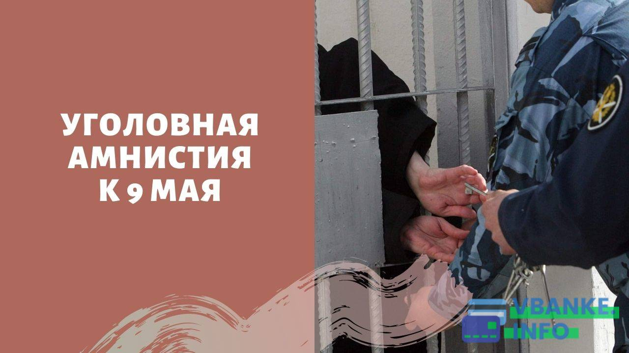 Амнистия по уголовным делам 2021 в России