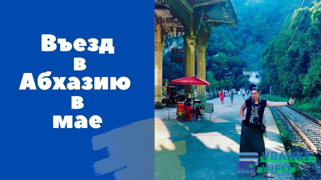 Въезд в Абхазию в мае 2021